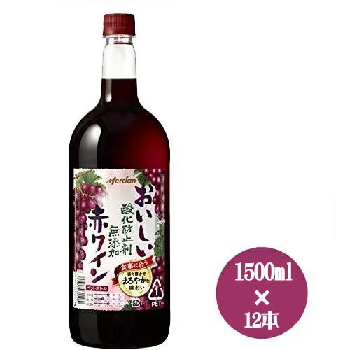 赤ワイン 12本セット メルシャン おいしい酸化防止剤無添加赤ワイン ペットボトル 1500ml×12 送料無料