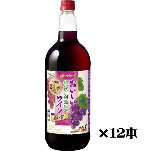 ジューシー赤ワイン 12本セット メルシャン おいしい酸化防止剤無添加赤ワイン(ジューシー赤) ペットボトル 1500ml×12 送料無料
