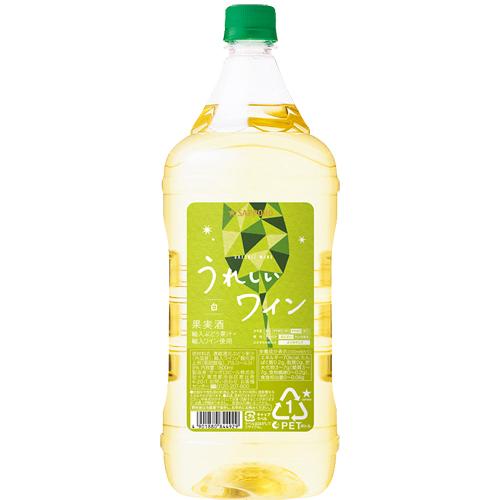 白ワイン 新作通販 サッポロ うれしいワイン 白 ペットボトル プレゼント 4901880844929 1800ml セールSALE%OFF ギフト
