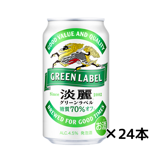 キリン 即納送料無料 淡麗グリーンラベル ケース 350mlx24缶 ギフト 新商品!新型 4901411006819 プレゼント
