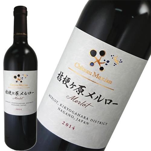 赤ワイン フルボディ シャトー メルシャン 桔梗ヶ原 メルロー 750ml 日本 長野