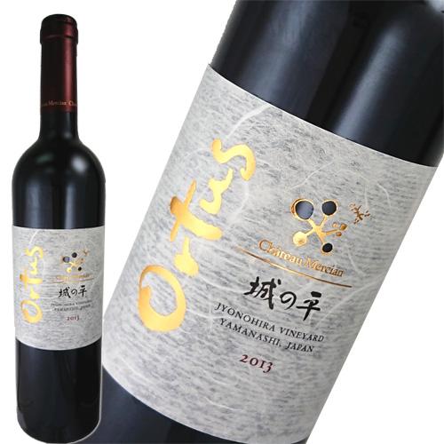 赤ワイン フルボディ シャトー メルシャン 城の平 オルトゥス 750ml Ortus 日本 山梨