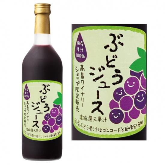 ジュース 高畠ワイン 税込 たかはたぶどうジュース 720ml チープ ギフト 山形 プレゼント 4974284004176