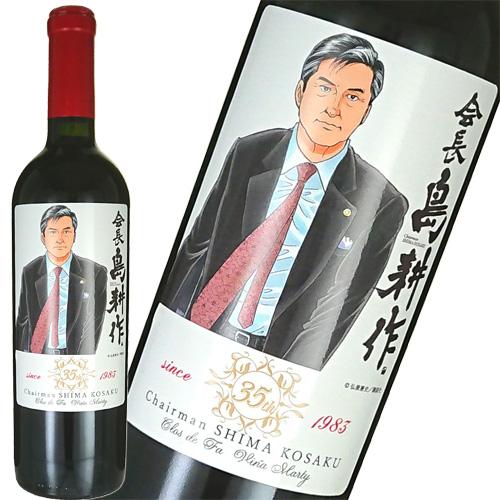 赤ワイン 島耕作35周年限定 会長 島耕作 ラベル クロ デ ファ 750ml 母の日 プレゼント