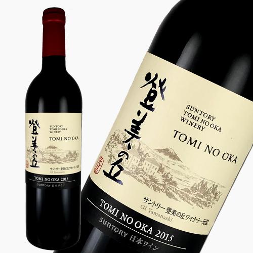 日本ワインコンクール受賞ワイン  サントリー 登美の丘ワイナリー 登美の丘 ルージュ 750ml 日本