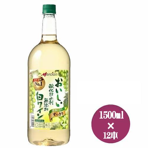 白ワイン 12本セット メルシャン おいしい酸化防止剤無添加白ワイン ペットボトル 1500ml×12 送料無料
