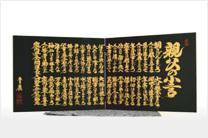 鈴木酒造 親父の小言 屏風 黒塗り屏風タイプ
