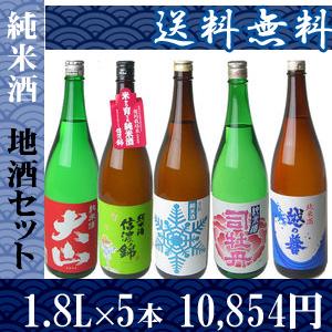 【送料無料】純米酒 地酒 5本セット 1800ml×5 ※リサイクル箱での発送となります。