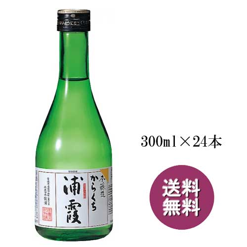 日本酒 24本セット 佐浦 浦霞 本醸造 「からくち」 300ml×24本 送料無料