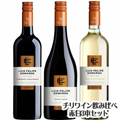 チリワイン飲み比べ ルイス・フェリペ・エドワーズ赤白3本セット カベルネソーヴィニヨン ソーヴィニヨンブラン ピノ・ノワール 送料無料(一部地域除く) ホワイトデー プレゼント