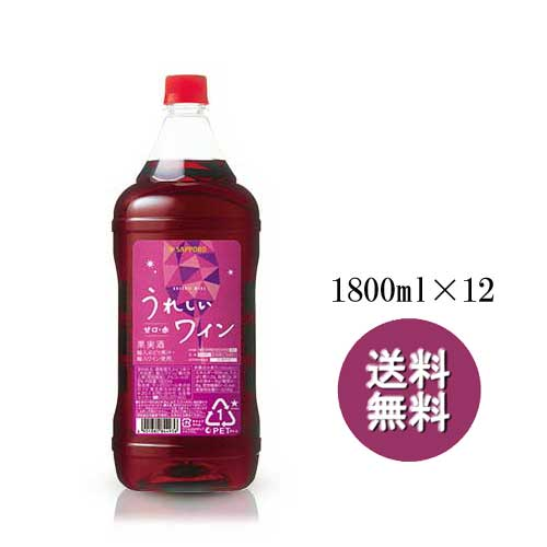 甘口・赤ワイン 12本セット サッポロ うれしいワイン 甘口・赤 ペットボトル 1800ml×12 送料無料