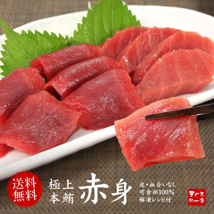 【送料無料】極上本マグロ赤身ずっしり1kg!うれしい可食部100%!もっちり赤身をご堪能下さい。解凍レシピ付(まぐろ 鮪 刺身 海鮮丼 手巻き寿司 おつまみ 母の日 父の日 御祝 内祝 ギフト コンペ 景品)《pbt-bf15》〈bf1〉[[本マグロ赤身1kg]