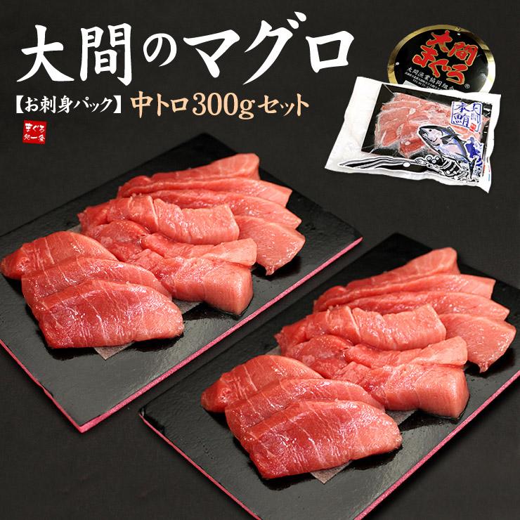 母の日・父の日ギフトに【送料無料】一度は食べたい大間のマグロ、中トロ150g×2パックセット(約3人前)。お刺身カット済みだから解凍後すぐ食べられる(まぐろ 鮪 海鮮丼 手巻き寿司 贈り物 プレゼント 御祝 内祝)《dbf-om2》〈om1〉[[大間産本鮪中トロ-2p]