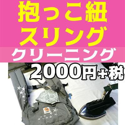 卓出 抱っこ紐 スリング クリーニング Hugstring BuckleCarriers 子守帯 ベビーキャリア 抱っこひも 日本未発売 単品注文の場合は送料別途