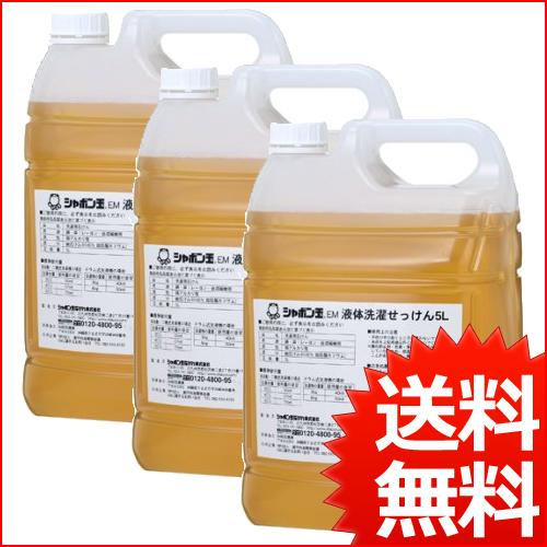 【送料無料】シャボン玉 EM液体洗濯せっけん (業務用) 5L×3本