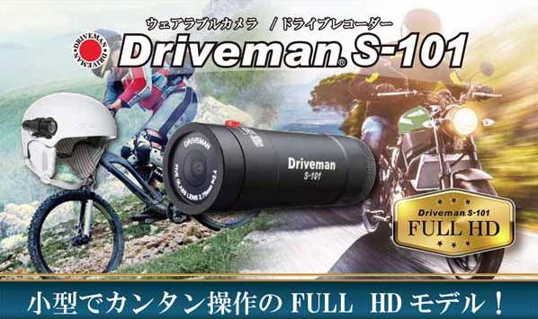 アサヒリサーチドライブマン・Driveman S-101 ヘルメットマウントタイプ ドライブレコーダー【送料無料】