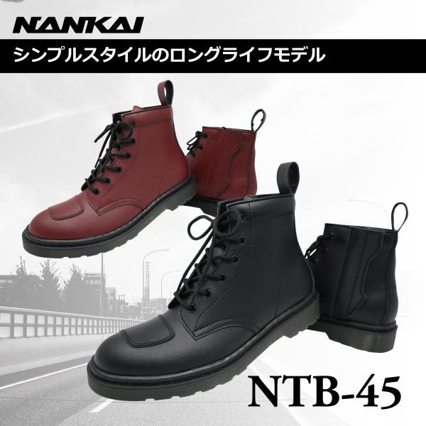 NTB-45 NANKAI 南海部品【送料無料】【コンビニ受取対応商品】 エアソールライディングブーツ ナンカイ