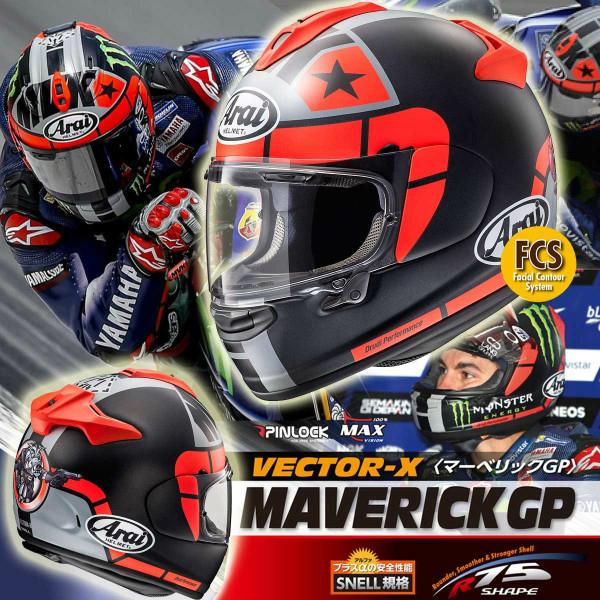 【Arai】 フルフェイスヘルメット VECTOR-X【ベクターX】MAVERICK-GP【マーベリック-GP】【アライ】【送料無料】【コンビニ受取対応商品】