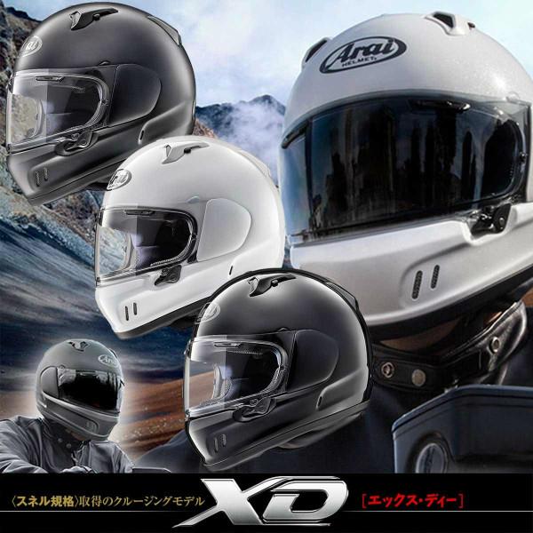 【Arai】 フルフェイスヘルメット XD(エックス・ディー)【アライ】【送料無料】【コンビニ受取対応商品】