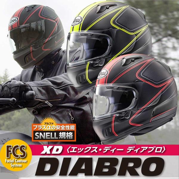 【Arai】 フルフェイスヘルメット XD(エックス・ディー)DIABRO (ディアブロ)【アライ】【送料無料】【コンビニ受取対応商品】