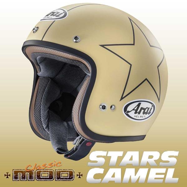 アライ クラシック モッド スターズキャメル Arai CLASSIC MOD STARS CAMEL【送料無料】【コンビニ受取対応商品】