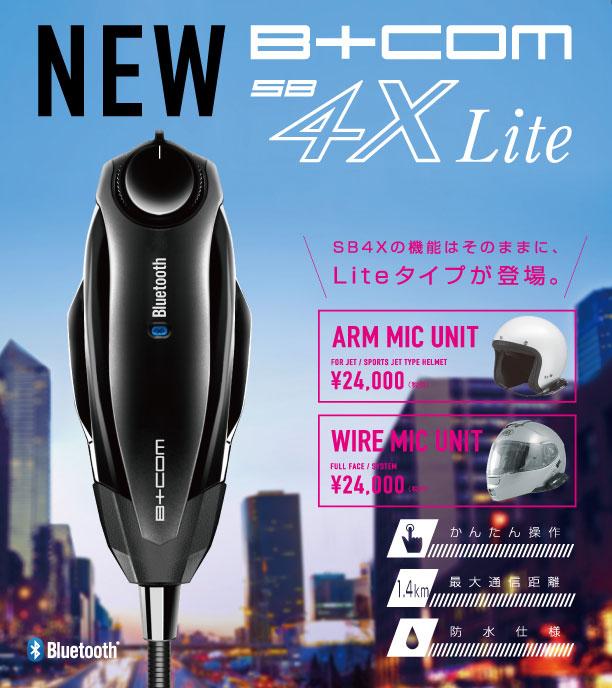 【B+COM】SB4X Lite(ライト) ワイヤレスインカム ワイヤーマイク シングルユニット ビーコム【コンビニ受取対応商品】
