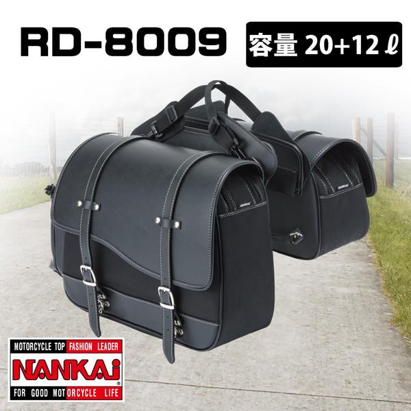 【ナンカイ】フリージャーニー サイドバッグ RD-8009 【容量20L+12L】【送料無料】【NANKAI 南海部品】【コンビニ受取対応商品】