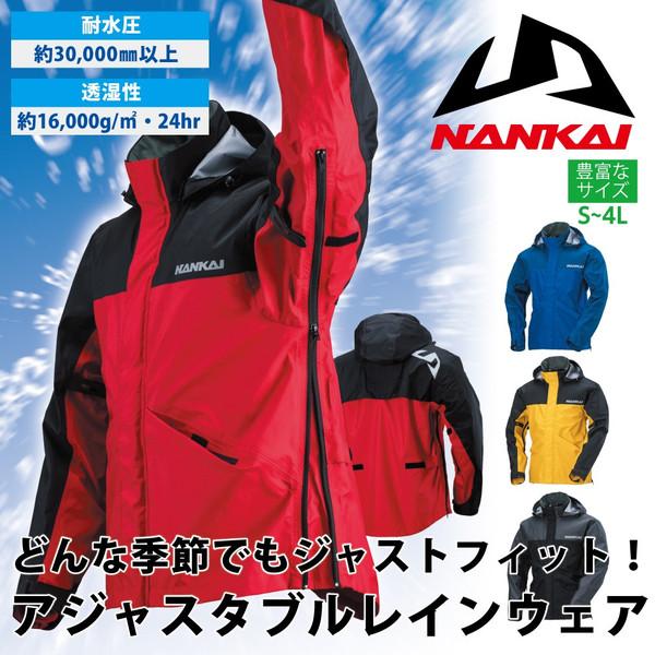 【ナンカイ】 SDW-9103 アジャスタブルレインスーツ・パンツ 【NANKAI 南海部品】【コンビニ受取対応商品】