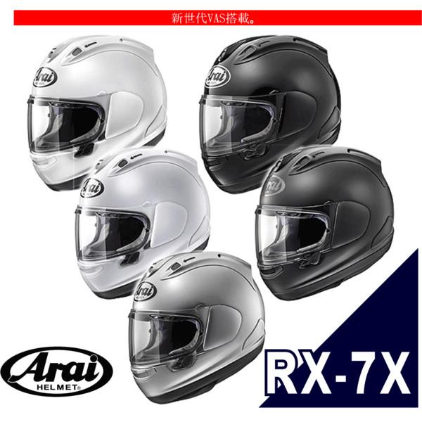 【Arai】 フルフェイスヘルメット RX-7X 【アライ】【送料無料】【コンビニ受取対応商品】