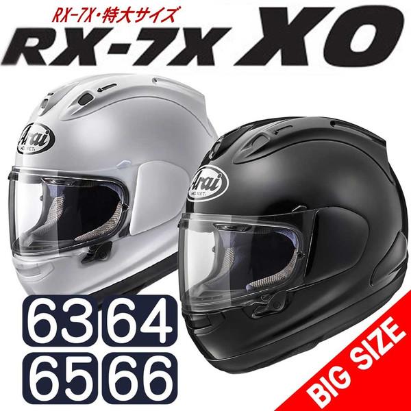 【Arai】 特大サイズ フルフェイスヘルメット RX-7X XO 【アライ】【送料無料】【コンビニ受取対応商品】