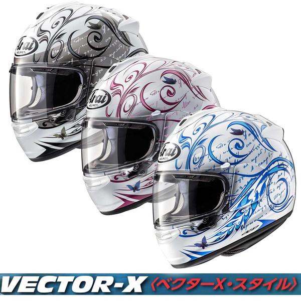 【Arai】 フルフェイスヘルメット VECTOR-X【ベクター-エックス】STYLE【スタイル】【アライ】【送料無料】【コンビニ受取対応商品】