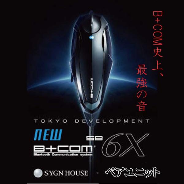 【B+COM】SB6X ワイヤレスインカム ペアユニット ビーコム 【コンビニ受取対応商品】