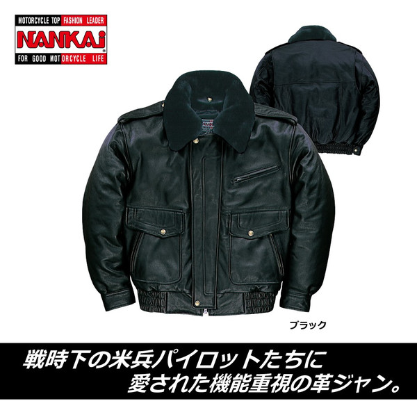 ナンカイ レザージャケット(ボマージャック) 牛革・ブラック RDJ-17 NANKAI 南海部品【送料無料】