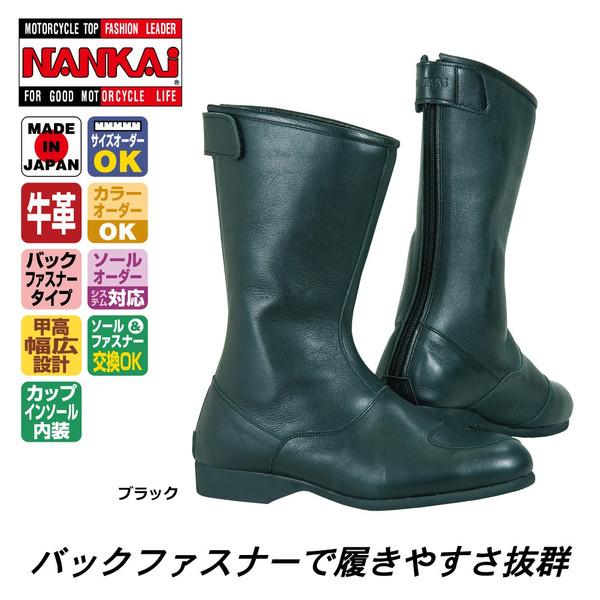 ナンカイ NTB-24 ツアラーブーツ 牛革(日本製)NANKAI 南海部品【送料無料】【コンビニ受取対応商品】