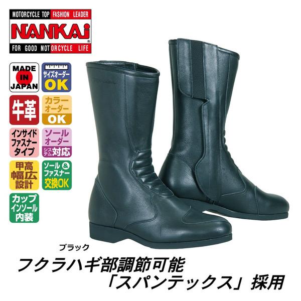 ナンカイ NTB-25 クルージングIIブーツ 牛革(日本製)NANKAI 南海部品【送料無料】【コンビニ受取対応商品】