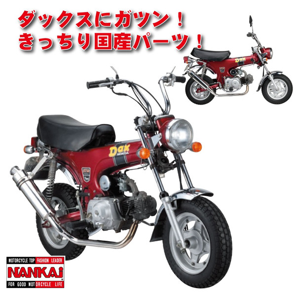 ナンカイオリジナル DAXシャリー パワーコンプマフラータイプ2 DM-02 NANKAI南海部品【送料無料】