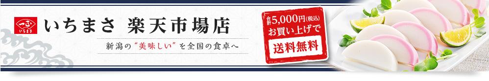いちまさ 楽天市場店:新潟の美味しいを全国の食卓へ。