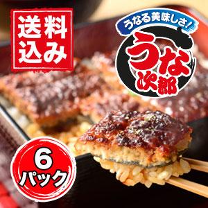 土曜の丑の日うな次郎(冷蔵)6個セット【送料込み】【一正蒲鉾】
