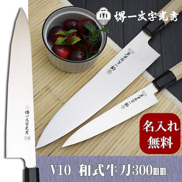 堺一文字光秀 V金10号 和式牛刀 300mm 【送料無料】