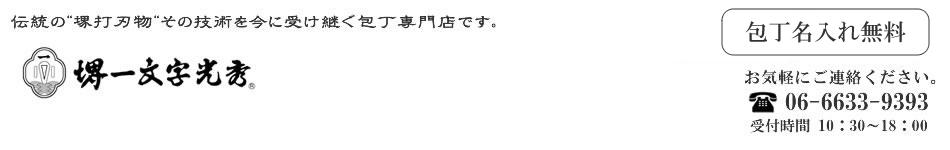 堺刃物 堺一文字光秀の包丁専門店:堺一文字光秀は600年の伝統を誇る堺刃物を受け継ぐ包丁ブランドです。