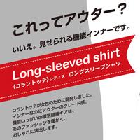 コラントッテ (Colantotte) Longus Reeve shirt (Lady's) / magnetism / stiff shoulder / cancellation goods / stiff shoulder cancellation / blood circulation promotion / effect /long-sleeved/shirt/ present / deep-discount ///