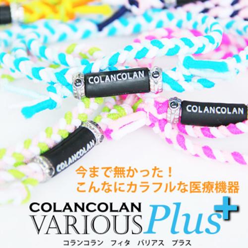 Cholane cholane VARIOUS Plus/ magnetism / medical equipment / bracelet / accessories / effect / supporter /Supporter/ loop / sports / health bracelet / men / Lady's /
