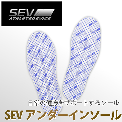 SEV アンダーインソール/sports / athletes / Fujiwara / new sports / domestic /SEV / Cebu / shoes and while kneeling / insoles/shoes / Aoki Taku Mashu / junk SPORTS //fs3gm.
