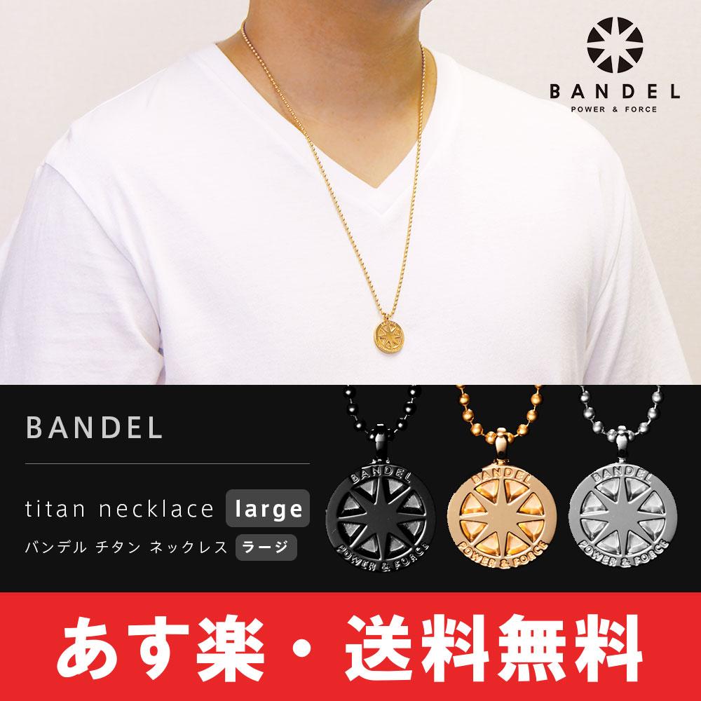 バンデル チタン ネックレス ラージ BANDEL necklace titanium large メンズ レディース シルバー ゴールド ブラック 送料込み スポーツ/【BOX受取対象商品】