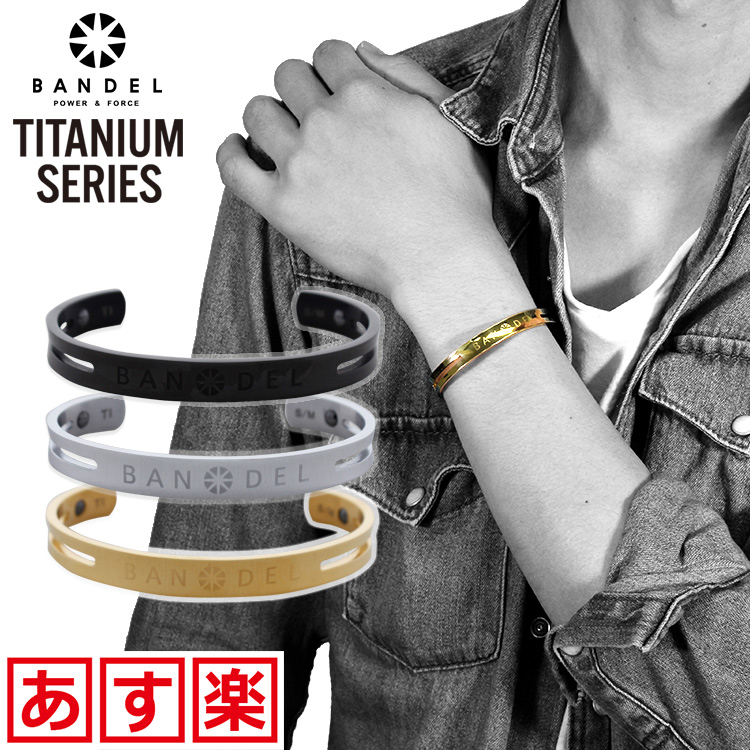 送料無料 バンデル チタン バングル BANDEL ブレスレット titanium bangle BRACELET メンズ レディース シルバー ゴールド ブラック
