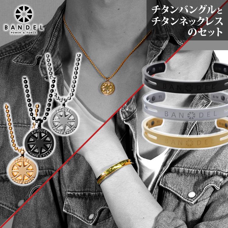 バンデルのチタンネックレスとチタンバングルのセット 芸能人多数愛用 錆びにくく 軽さ 強度にも優れた純チタン製アクセサリーです 送料無料 買物 公式 バンデル チタン セット バングル ネックレス BANDEL ゴールド シルバー 送料込み メンズ titanium bangle necklace set ブラック レディース BRACELET ブレスレット