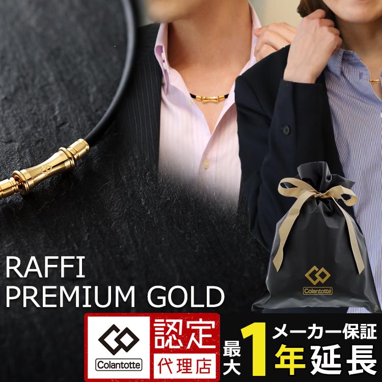 【送料無料】コラントッテ TAO ネックレス RAFFI プレミアム ゴールド colantotte premium gold タオ 磁気ネックレス ラフィー 金 ネックレス