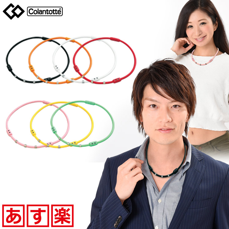 Magnetic necklace of colantotte Version GE