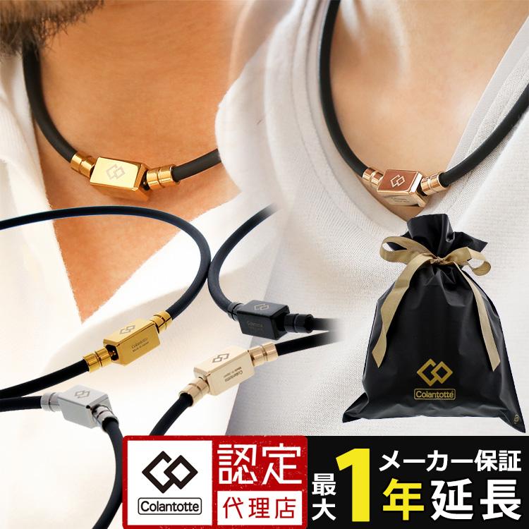 【送料無料】colantotte コラントッテ TAO ネックレス ベーシック ネオ tao 磁気 磁気ネックレス ネックレス/セルフ父の日にも