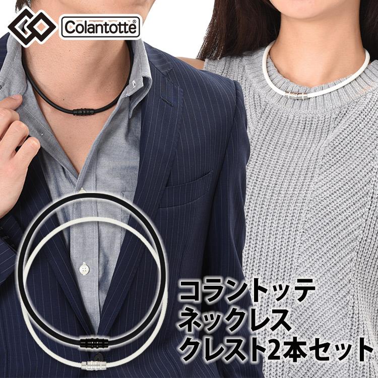 コラントッテ ネックレス クレスト ペアセット colantotte 磁気ネックレス 2本セット 送料無料/特別限定セット ポイント変倍中 選べる2サイズ(L,M,Sの中から2つ)、お好きなカラー(ほぐしや本舗限定ブラックブラックかオフホワイト)セット